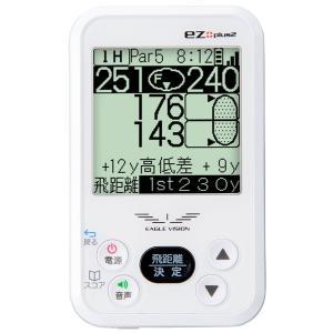 アサヒゴルフ ゴルフナビ GPS EAGLE VISION ez plus2 EV-615 ホワイト|dailystep