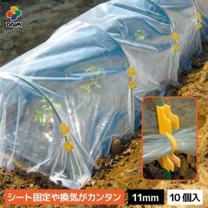 お好みの支柱太さに合わせ、トンネル栽培や保温・霜よけに最適です。 園芸/支柱/ガーデニング/家庭菜園...
