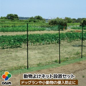 農作物を小動物から守ります! 簡単にネットを設置でき、小動物の侵入を防いで大切な作物を守ります。  ...