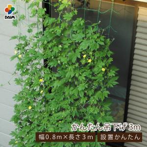 ゴーヤ、アサガオ、キュウリ、フウセンカズラなどのつる性植物に最適です。 様々なタイプのプランターに設...