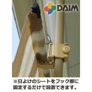 つっぱり式日よけシート設置セット ソフトブラウン2m×2m|daim-factory|02