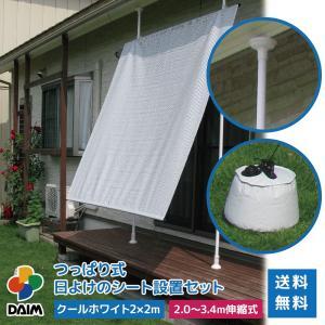 つっぱり式日よけシート設置セット クールホワイト2m×2m|daim-factory