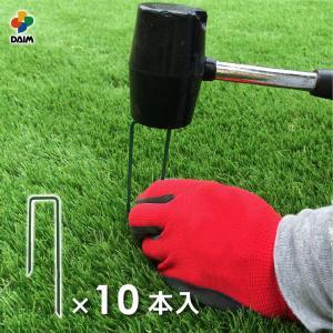 人工芝おさえピン 10本入りの関連商品7