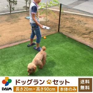 ドッグランが簡単に設置できます! 愛犬の運動不足やストレスを解消します。  ■お庭に設置して、愛犬用...