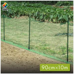 daim 動物よけネット設置セット 高さ90cm 長さ10m ドッグランとしても使えます フェンス ...