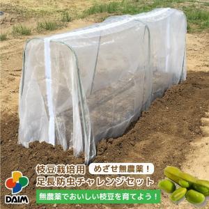 ・枝豆栽培用の防虫対策として。支柱がセットになっていて、これ1つでトンネル栽培ができます。 ・ネット...