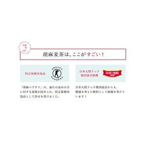 [トクホ]サントリー 胡麻麦茶 350ml×24本の関連商品9