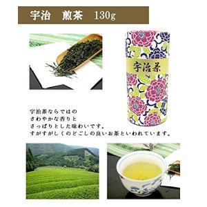 さわやかな宇治煎茶と甘みとコクの知覧煎茶のセットです。知覧煎茶のゆたかみどりは高機能品種としてメディ...