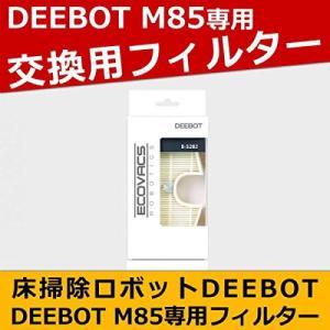ECOVACS(エコバックス) DEEBOT ロボット掃除機 DM85専用 交換用フィルター D-S282|daim-store