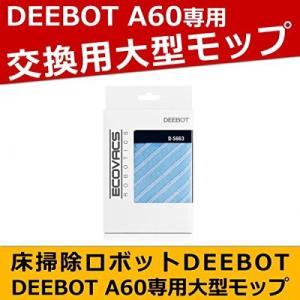 ECOVACS(エコバックス) DEEBOT ロボット掃除機 SLIM専用 交換用モップ D-S663|daim-store