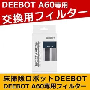 ECOVACS(エコバックス) DEEBOT ロボット掃除機 SLIM専用 交換用フィルター D-S652|daim-store