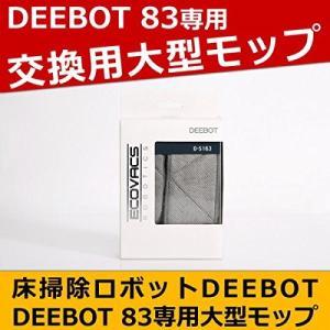 ECOVACS(エコバックス) DEEBOT ロボット掃除機 D83専用 交換用モップ D-S163|daim-store