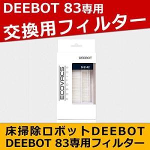 ECOVACS(エコバックス) DEEBOT ロボット掃除機 D83専用 交換用フィルター D-S142|daim-store