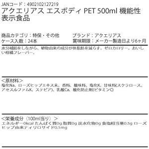 コカコーラ アクエリアス S-Body PET 500ml×24本入【×2ケース:合計48本】〔機能性表示食品:届出番号C8〕