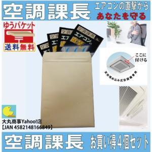 エアコンの直撃からあなたを守る【空調課長】お買い得4個セット|daimarubio