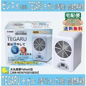 ゼンスイ TEGARU(テガル) 小型ペルチェ式冷却・加温両用装置|daimarubio