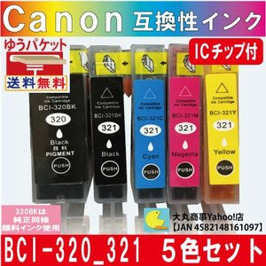 BCI-320/BCI-321 キャノン互換インク 5色セット【320BKは純正品同様顔料系インク】|daimarubio