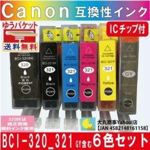 BCI-320/BCI-321 キャノン互換インク 6色セット【320BKは純正品同様顔料系インク】|daimarubio