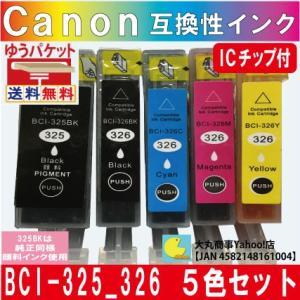 BCI-325/BCI-326 キャノン互換インク 5色セット【325BKは純正品同様顔料系インク】|daimarubio
