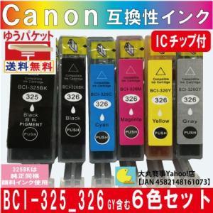 BCI-325/BCI-326 キャノン互換インク 6色セット【325BKは純正品同様顔料系インク】|daimarubio