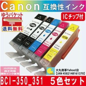 BCI-350・BCI-351 キャノン互換インクカートリッジ 5色 ICチップ付き 【350XL PGBKは純正品同様顔料】|daimarubio
