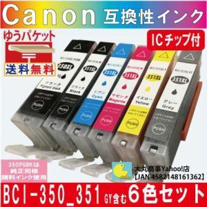 BCI-350・BCI-351 キャノン互換インクカートリッジ 6色 ICチップ付き 【350XL PGBKは純正品同様顔料】|daimarubio