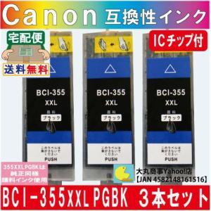 BCI-355XXL PGBK キャノン互換インクカートリッジ ICチップ付き 3本セット【純正品同様顔料系インク】|daimarubio