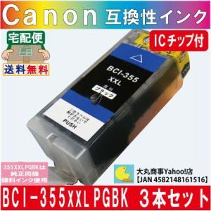 BCI-355XXL PGBK キャノン互換インクカートリッジ ICチップ付き 3本セット【純正品同様顔料系インク】|daimarubio|02