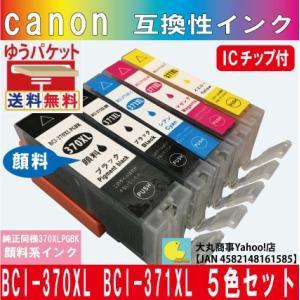BCI-370XL BCI-371XL 5色セット【純正同様370XLBKは顔料系インク】 daimarubio