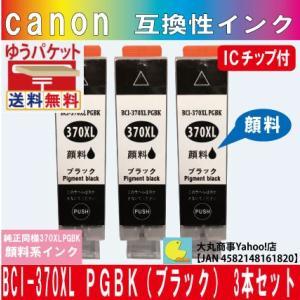 キャノン BCI-370XLPGBK(ブラック) 互換インク 3本セット【純正品同様全色顔料系インク】|daimarubio