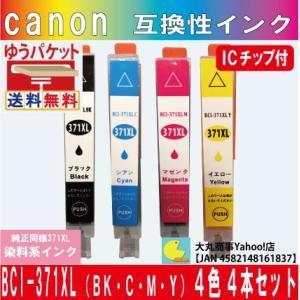 キャノン BCI-371XL BK/CL(ブラック/カラー) 互換インク (BK/C/M/Y)4本セット|daimarubio