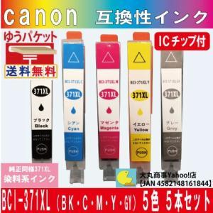 キャノン BCI-371XL BK/CL(ブラック/カラー) 互換インク GY(グレー含)5本セット(BK/C/M/Y/GY)|daimarubio