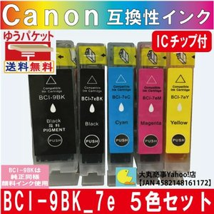 BCI-9BK/7e キャノン互換インク 5色セット【9BKは純正品同様顔料系インク】|daimarubio