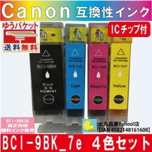 BCI-9BK/7e キャノン互換インク 4色セット【9BKは純正品同様顔料系インク】|daimarubio