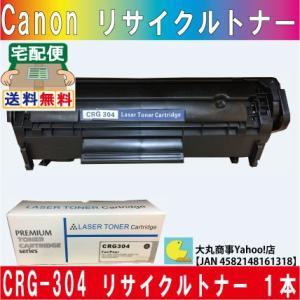 キャノン CRG-304 再生 トナー カートリッジ(箱付き)|daimarubio
