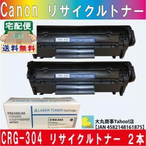 キャノン CRG-304 再生 トナー カートリッジ(箱付き) 2本セット|daimarubio