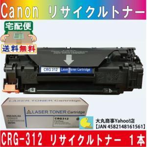 キャノン CRG-312 再生 トナー カートリッジ(箱付き) daimarubio