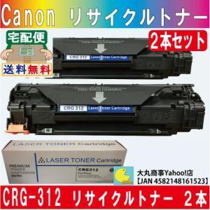キャノン CRG-312 再生 トナー カートリッジ(箱付き)2本セット daimarubio