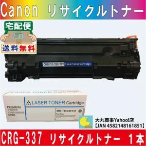 キャノン CRG-337 再生 トナー カートリッジ(箱付き) daimarubio
