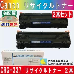 キャノン CRG-337 再生 トナー カートリッジ(箱付き) 2本セット daimarubio
