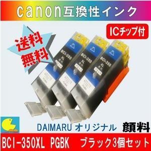 Canon 互換インク BCI-350XL PGBK ブラック3本セット (大容量) 【純正品同様顔料系インク】 DAIMARUオリジナル|daimarubio