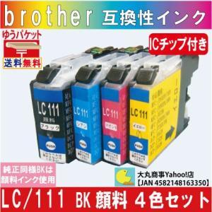 【純正品同様ブラック顔料系インク】ブラザーLC111-4PK互換インク LC111BK(顔料)/LC111C/LC111M/LC111Y 4本セット BK顔料増量 DAIMARU|daimarubio