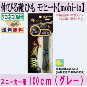 伸びる靴ひも モヒート【mohi-to】スニーカー用100cm(グレー) daimarubio