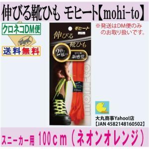 伸びる靴ひも モヒート【mohi-to】スニーカー用100cm(ネオンオレンジ) daimarubio