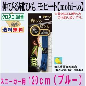 伸びる靴ひも モヒート【mohi-to】スニーカー用120cm(ブルー) daimarubio