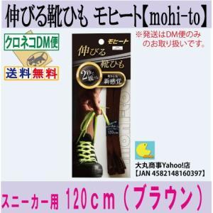 伸びる靴ひも モヒート【mohi-to】スニーカー用120cm(ブラウン) daimarubio