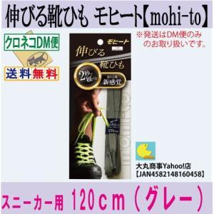 伸びる靴ひも モヒート【mohi-to】スニーカー用120cm(グレー) daimarubio