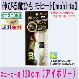 伸びる靴ひも モヒート【mohi-to】スニーカー用120cm(アイボリー) daimarubio