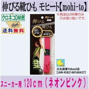 伸びる靴ひも モヒート【mohi-to】スニーカー用120cm(ネオンピンク) daimarubio