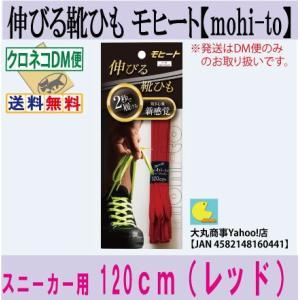 伸びる靴ひも モヒート【mohi-to】スニーカー用120cm(レッド) daimarubio